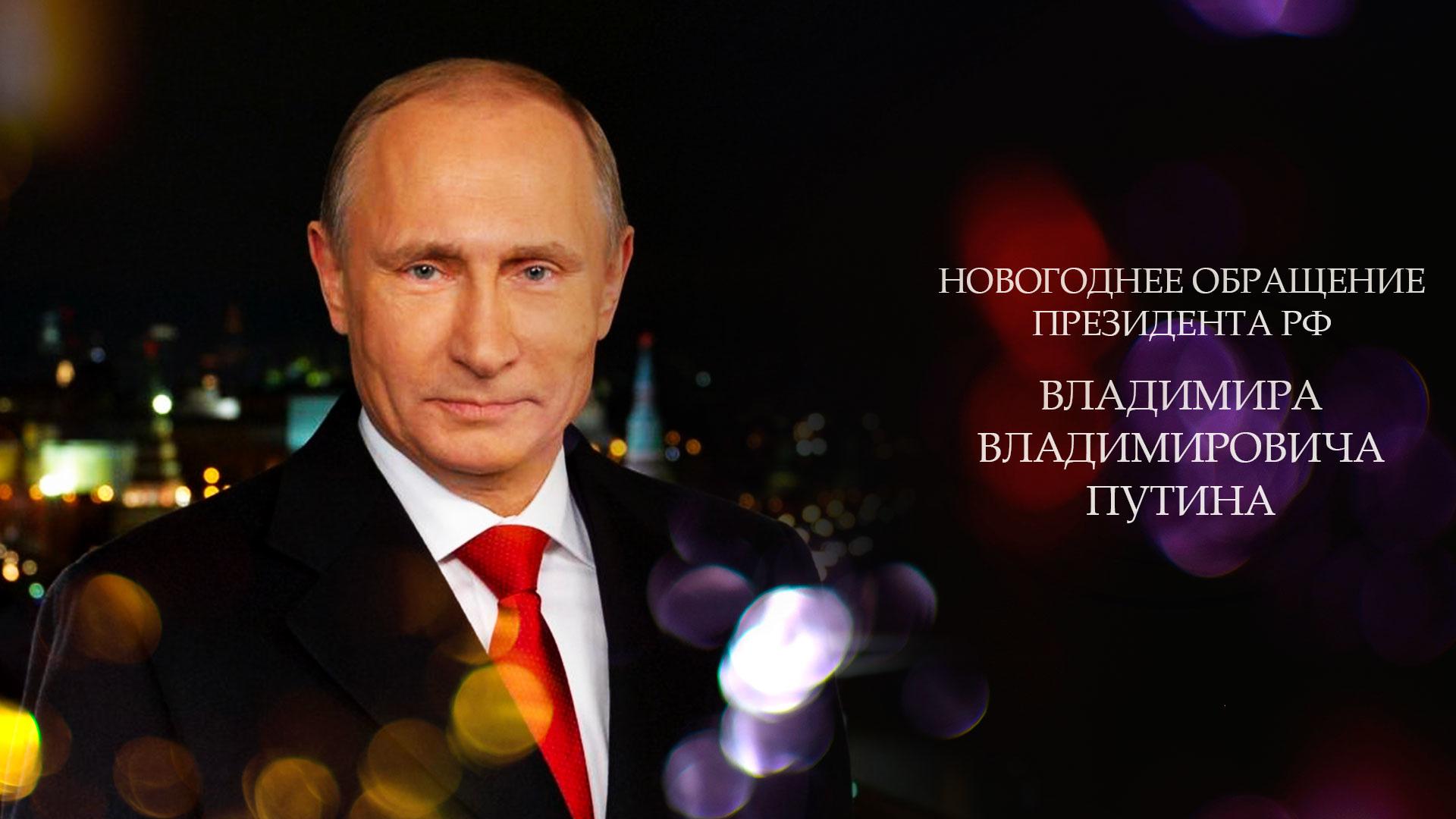 Новогоднее обращение президента Российской Федерации В.В. Путина