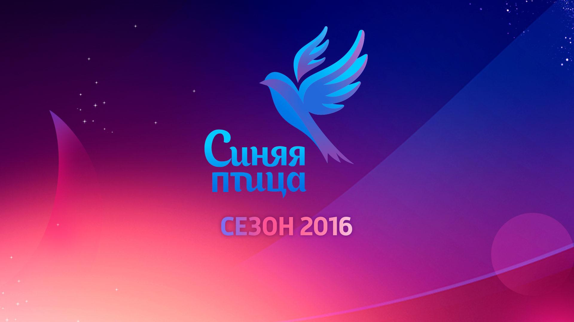 Синяя птица. Сезон 2016