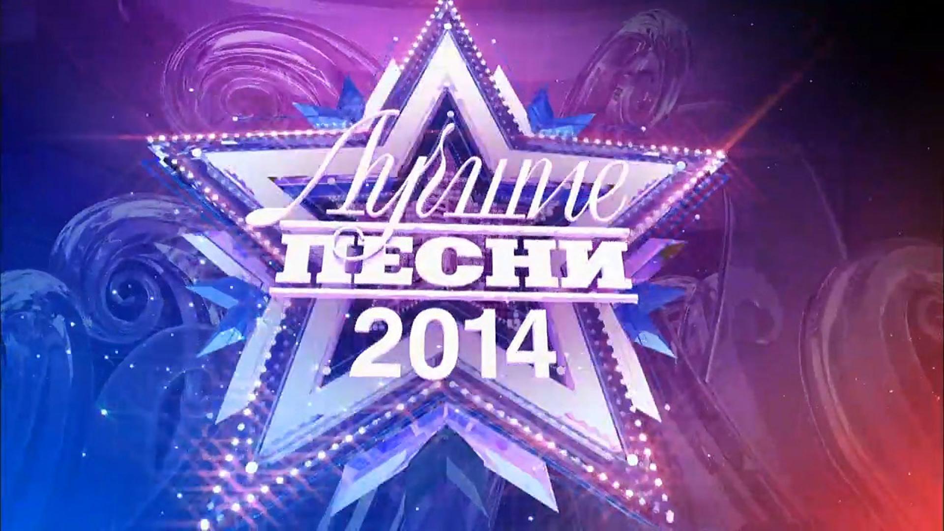 Лучшие песни-2014