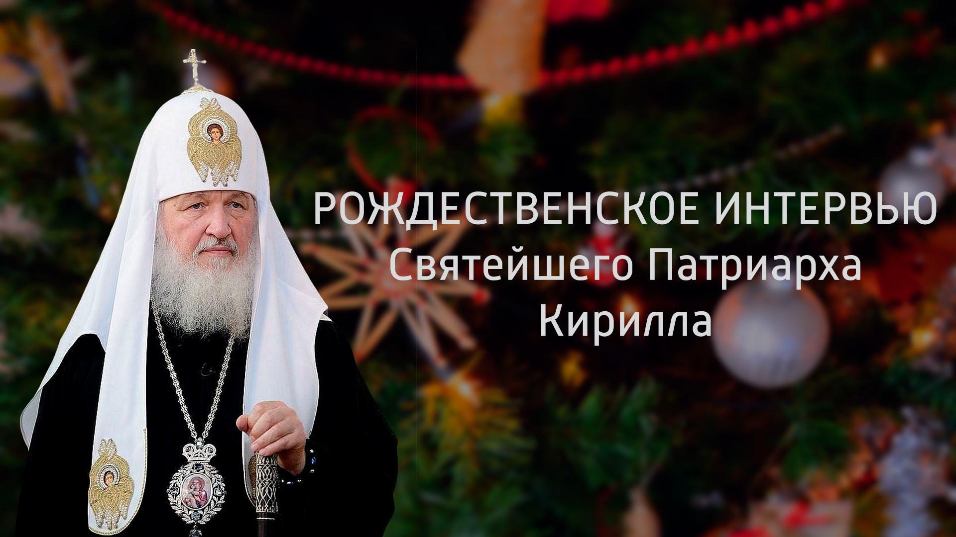 Рождественское интервью Святейшего Патриарха Кирилла