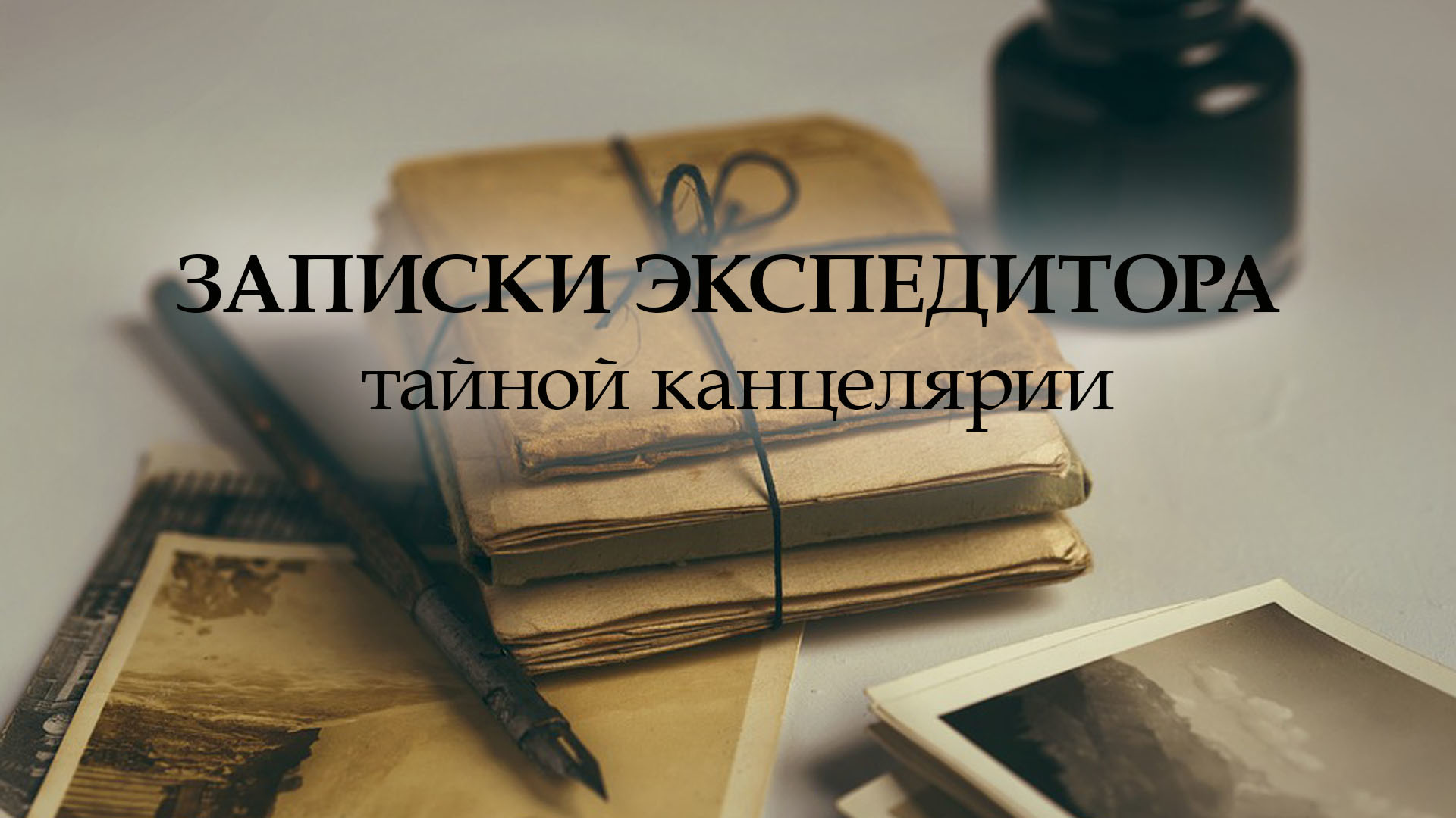 Записки экспедитора Тайной канцелярии