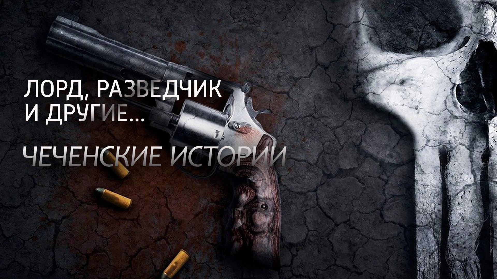 Лорд, разведчик и другие... Чеченские истории