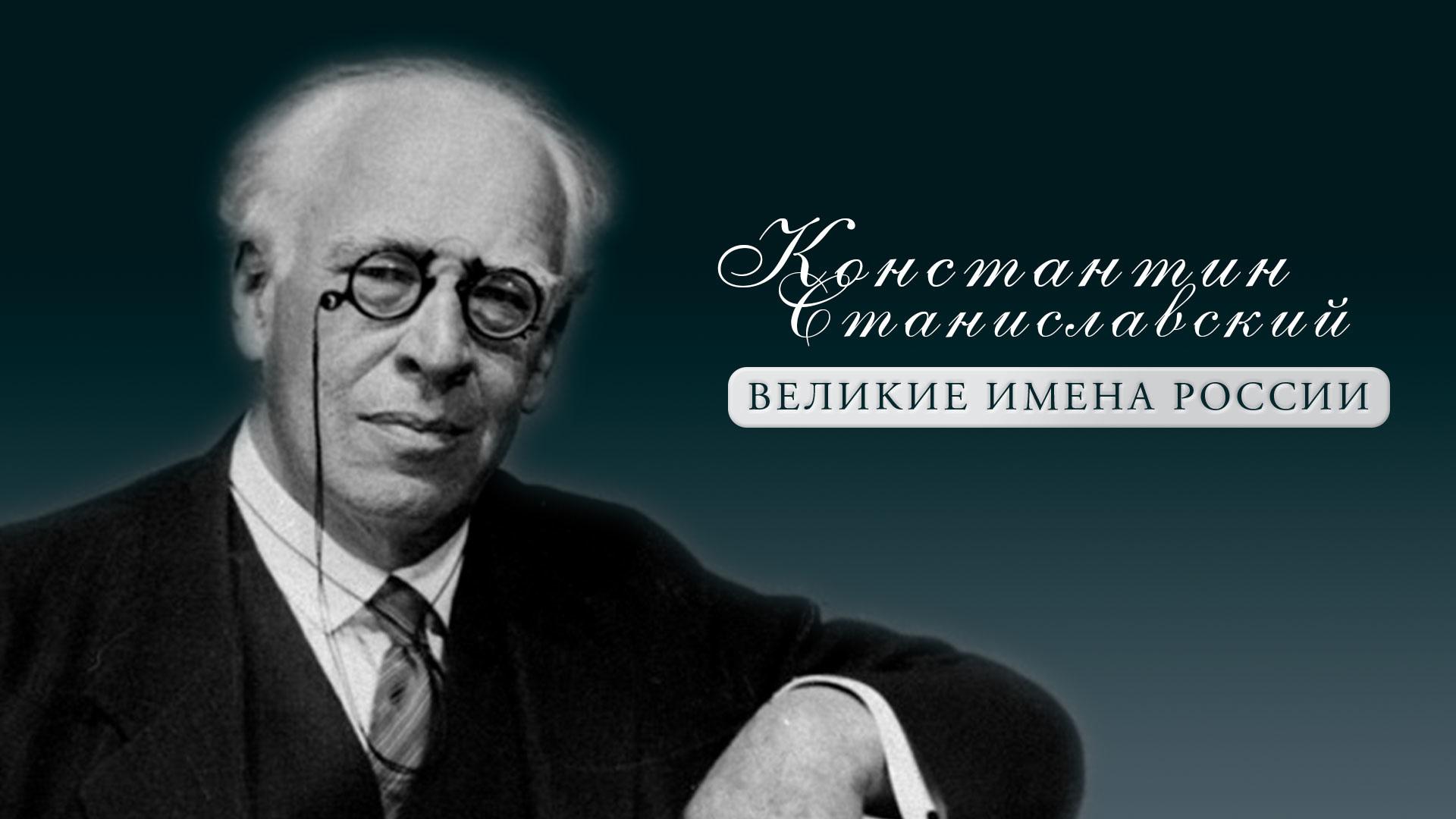 Константин Станиславский. Великие имена России
