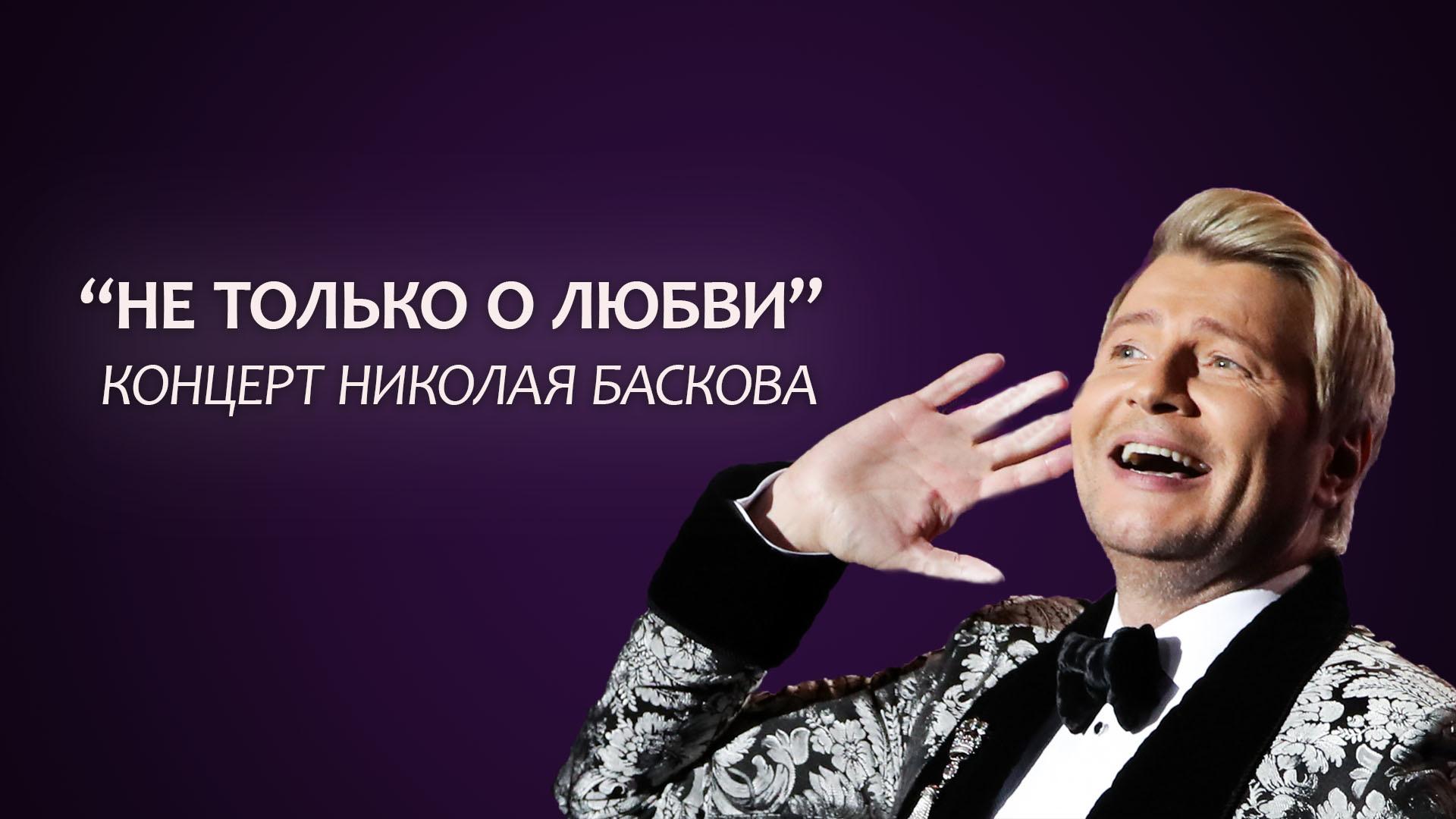 """""""Не только о любви"""". Концерт Николая Баскова"""
