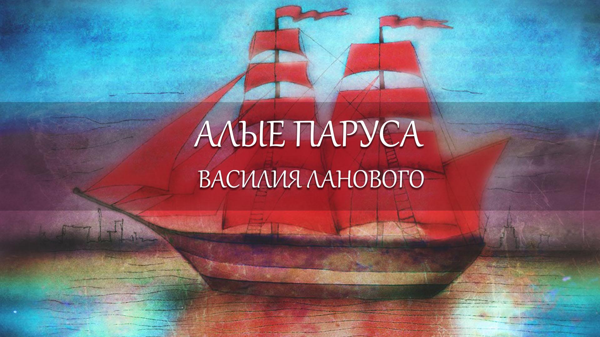 Алые паруса Василия Ланового