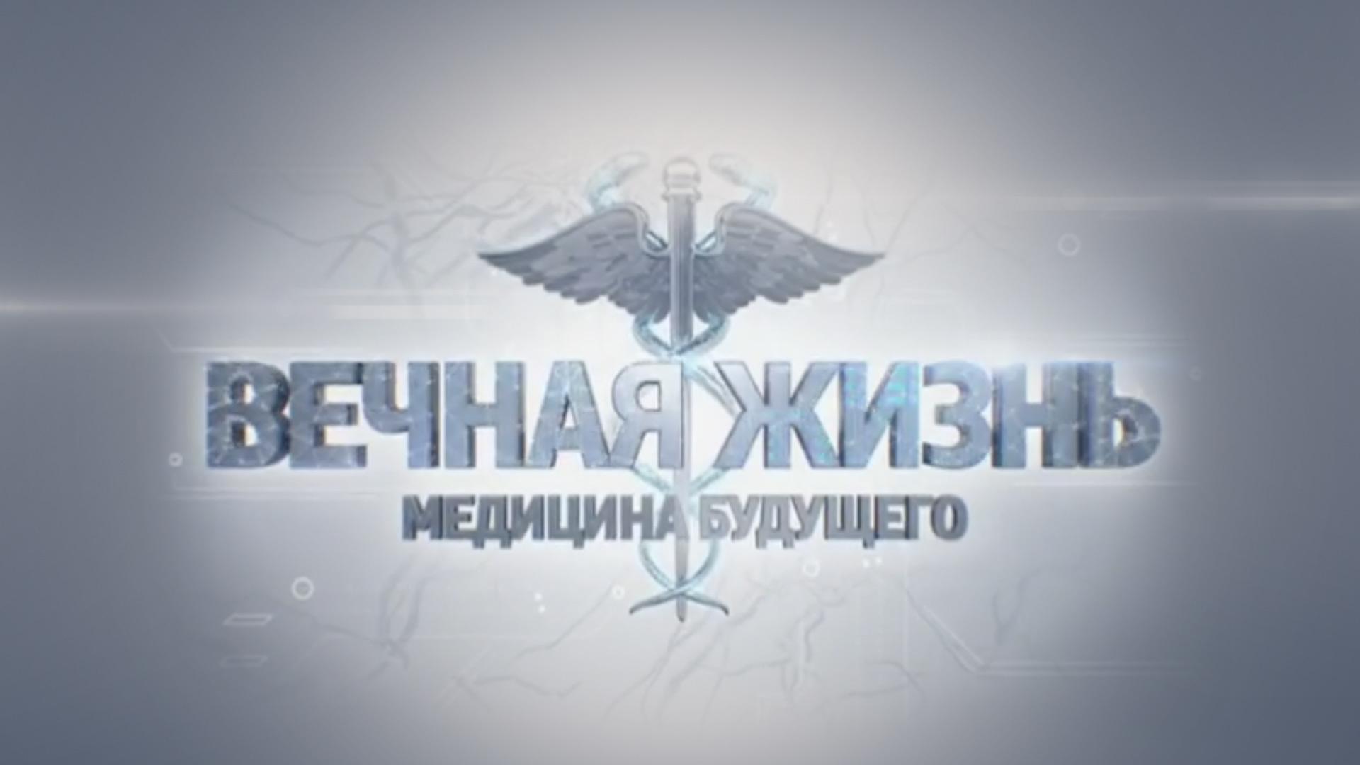 Вечная жизнь. Медицина будущего