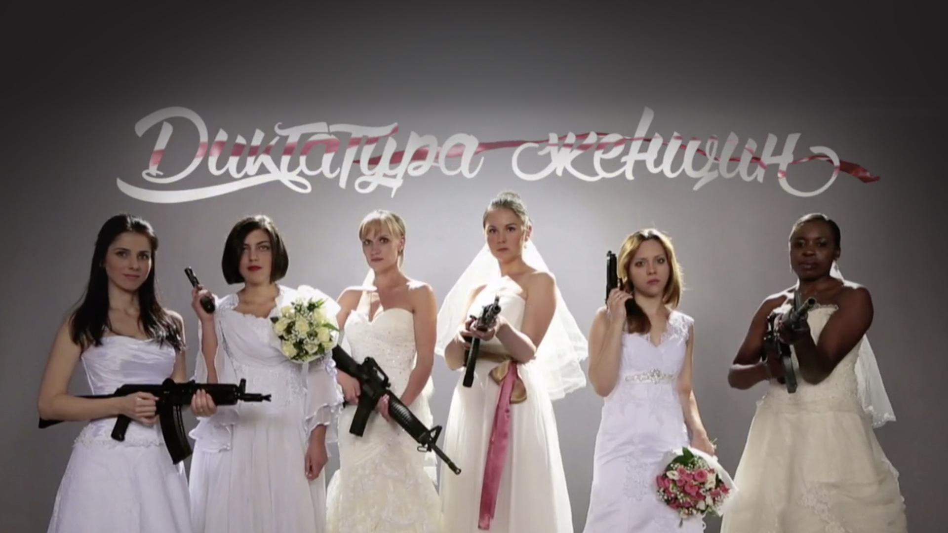 Диктатура женщин