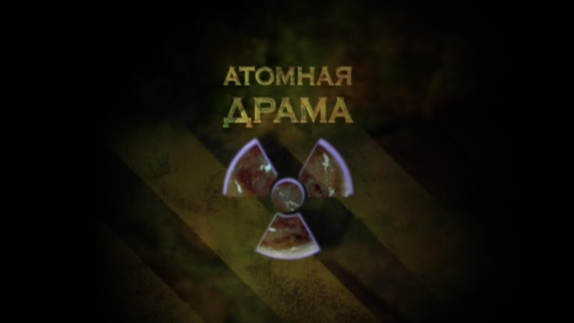 Атомная драма Владимира Барковского