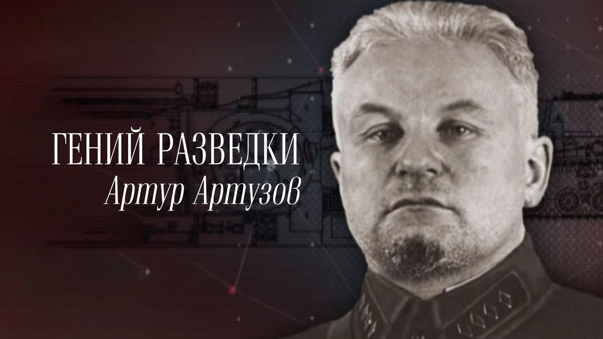 Гений разведки. Артур Артузов