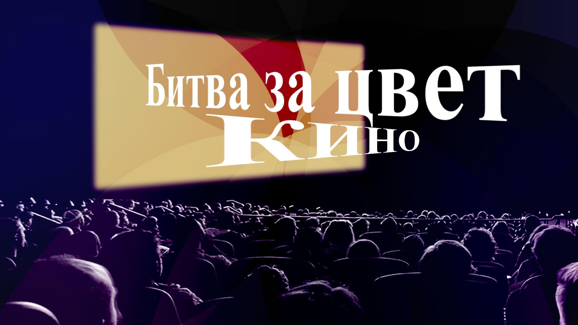 Битва за цвет. Кино