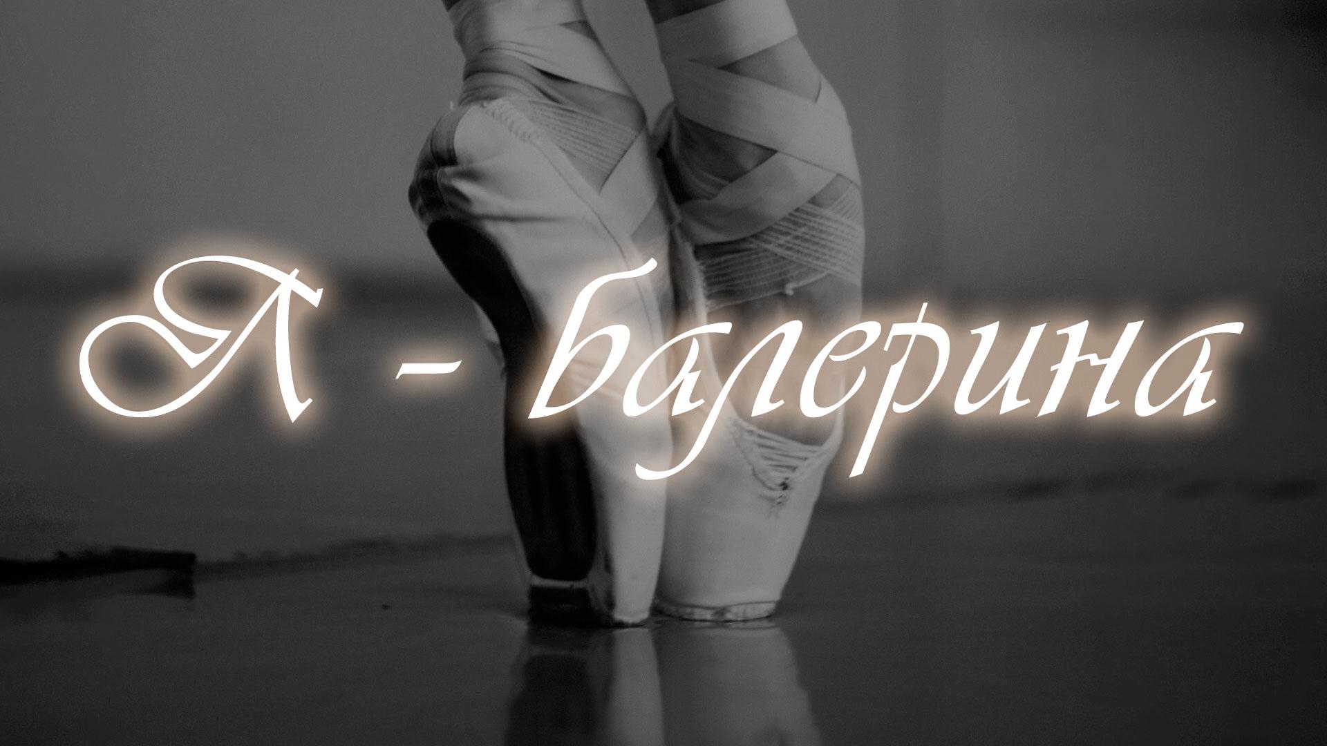 Я – балерина. Татьяна Вечеслова