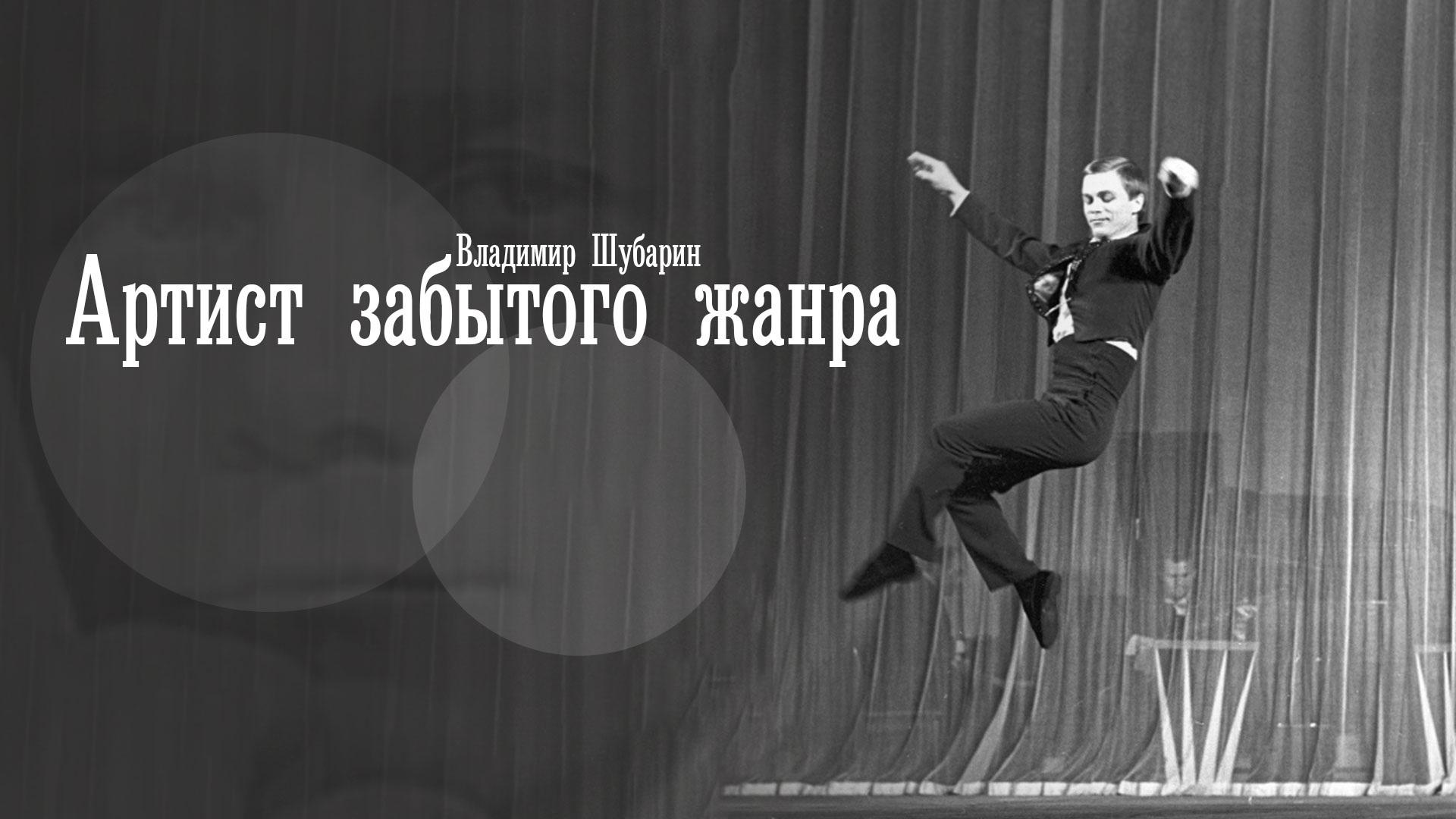 Артист забытого жанра. Владимир Шубарин