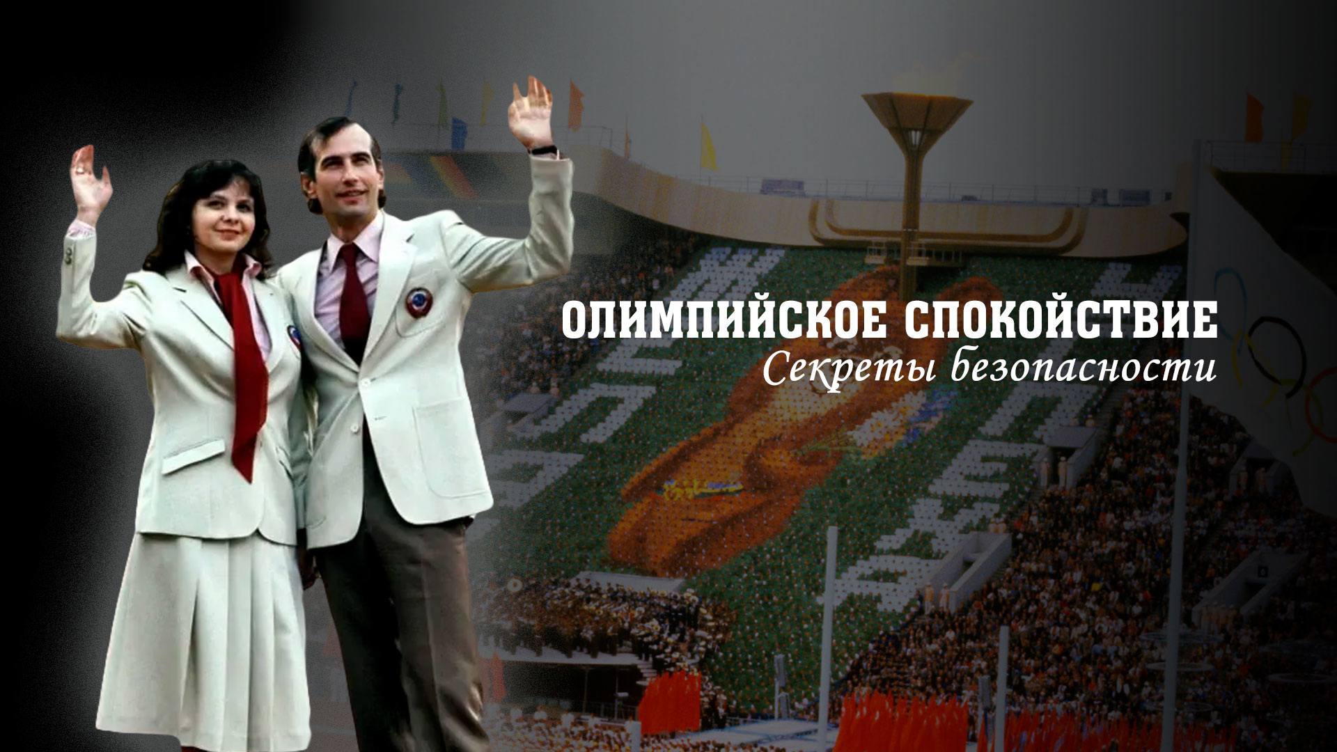 Олимпийское спокойствие. Секреты безопасности