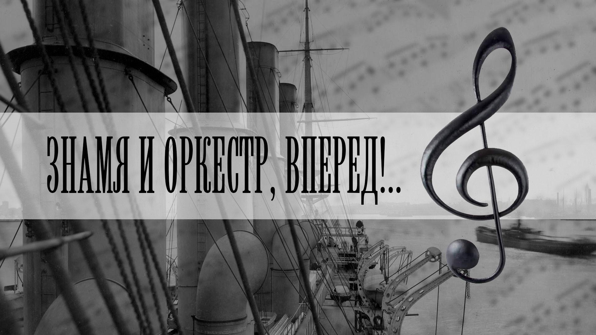 Знамя и оркестр, вперед!..