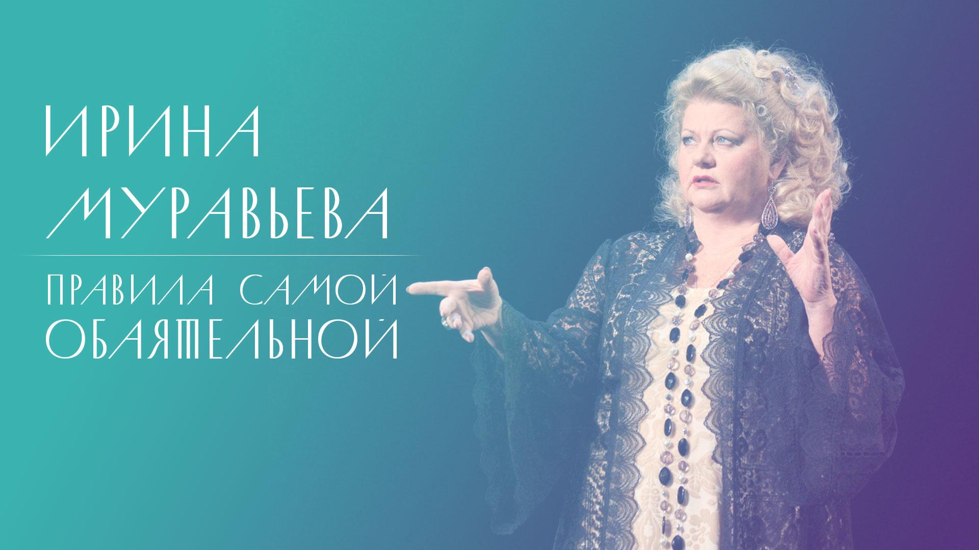 Правила самой обаятельной. Ирина Муравьева