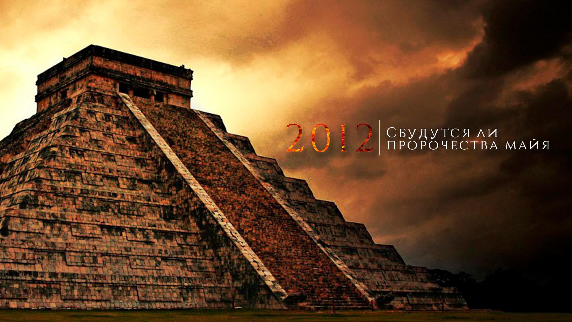 2012. Сбудутся ли пророчества майя?
