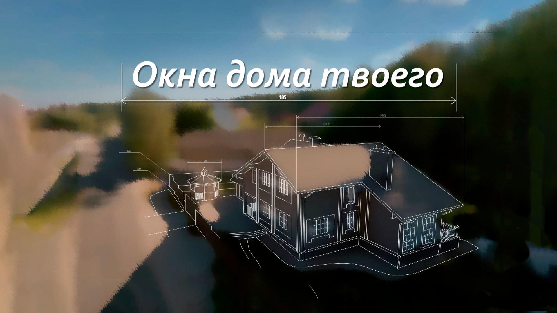 Окна дома твоего