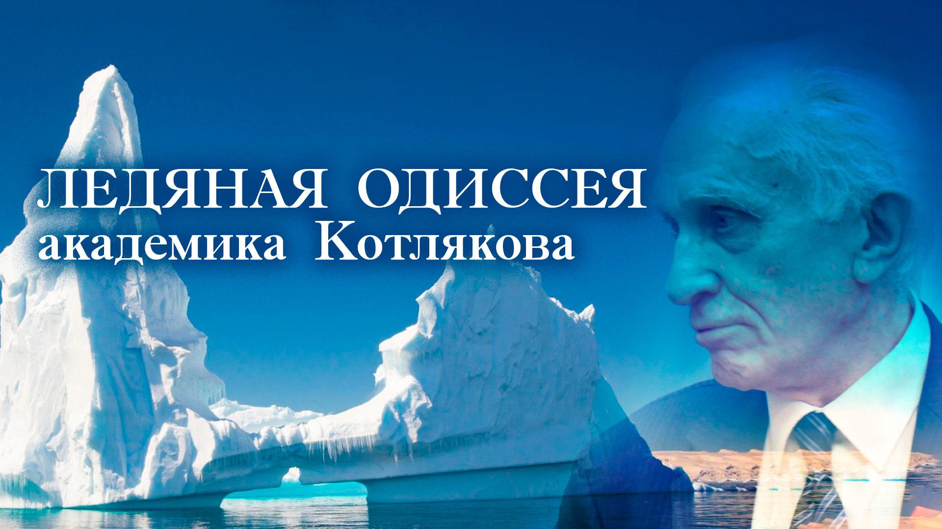 Ледяная Одиссея академика Котлякова