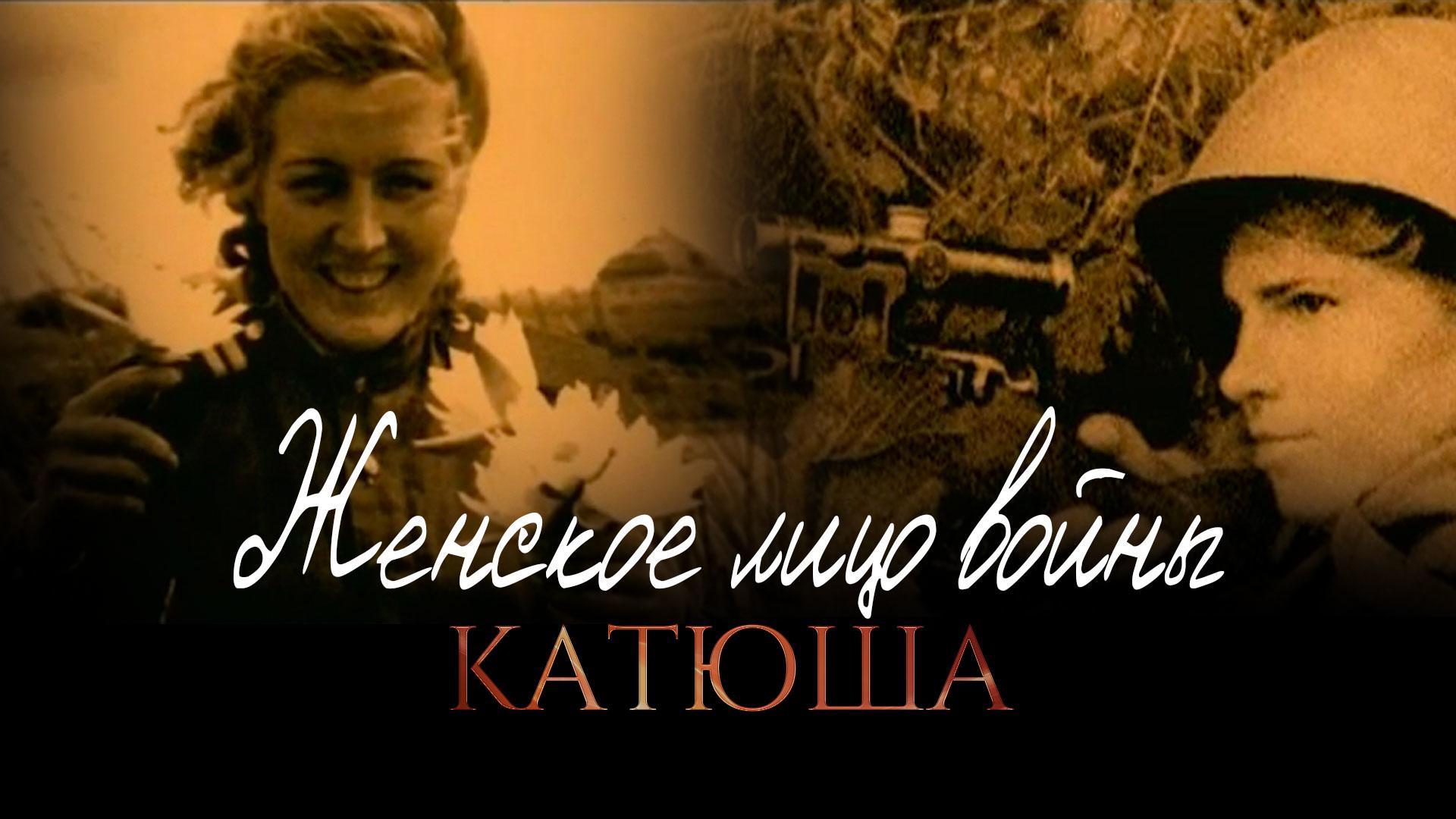 """Женское лицо войны. """"Катюша"""""""