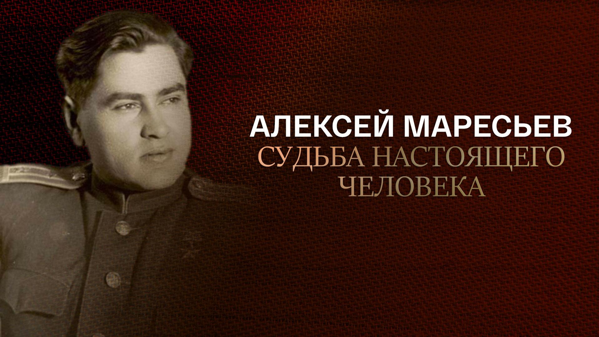 Алексей Маресьев. Судьба настоящего человека