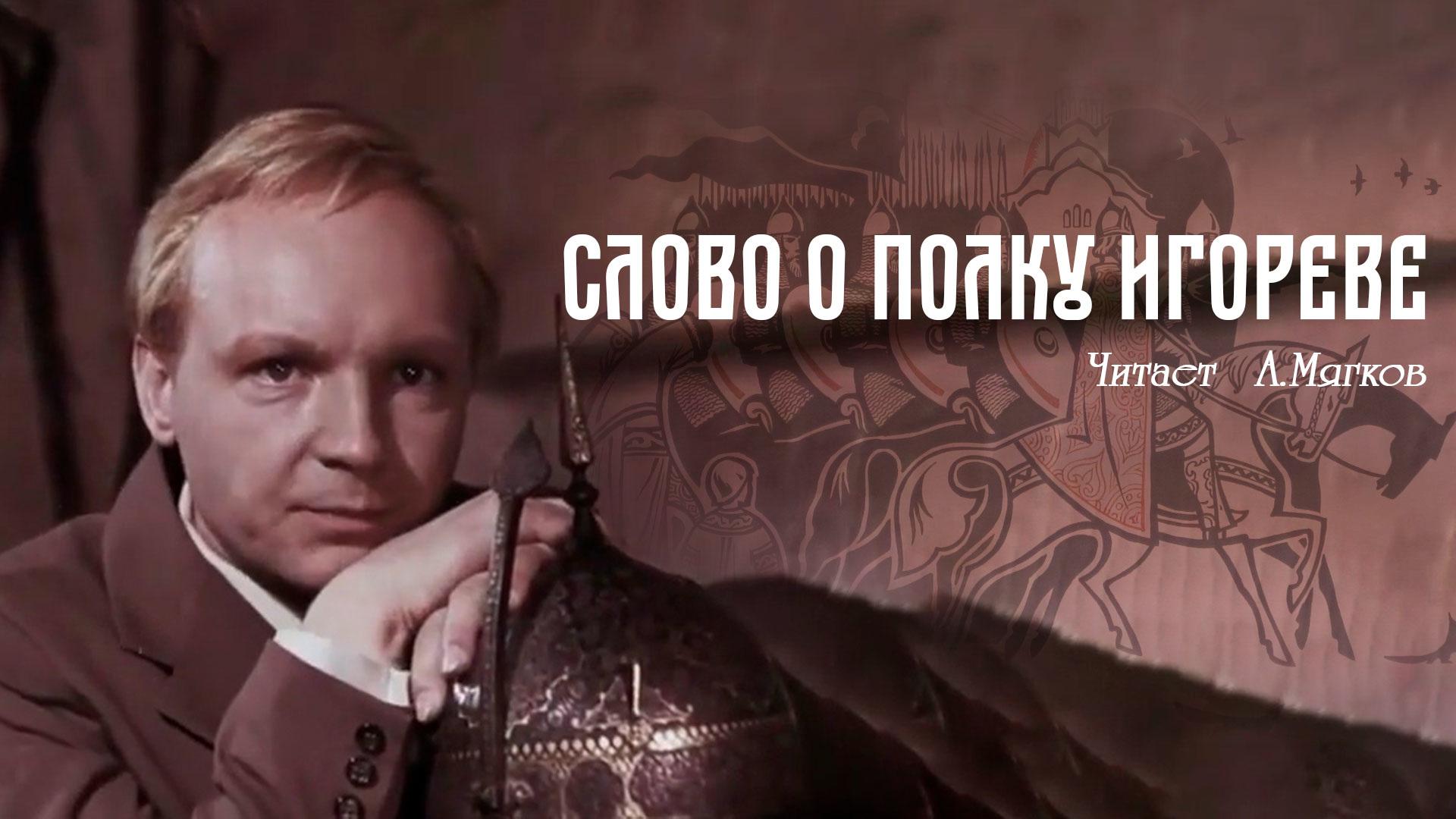 Слово о полку Игореве. Читает А.Мягков
