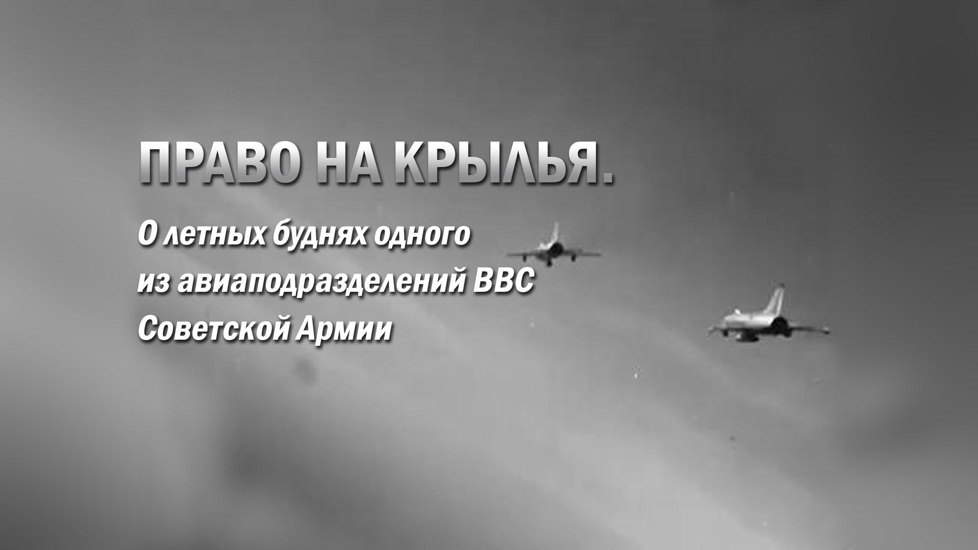 Право на крылья. О летных буднях одного из авиаподразделений ВВС Советской Армии
