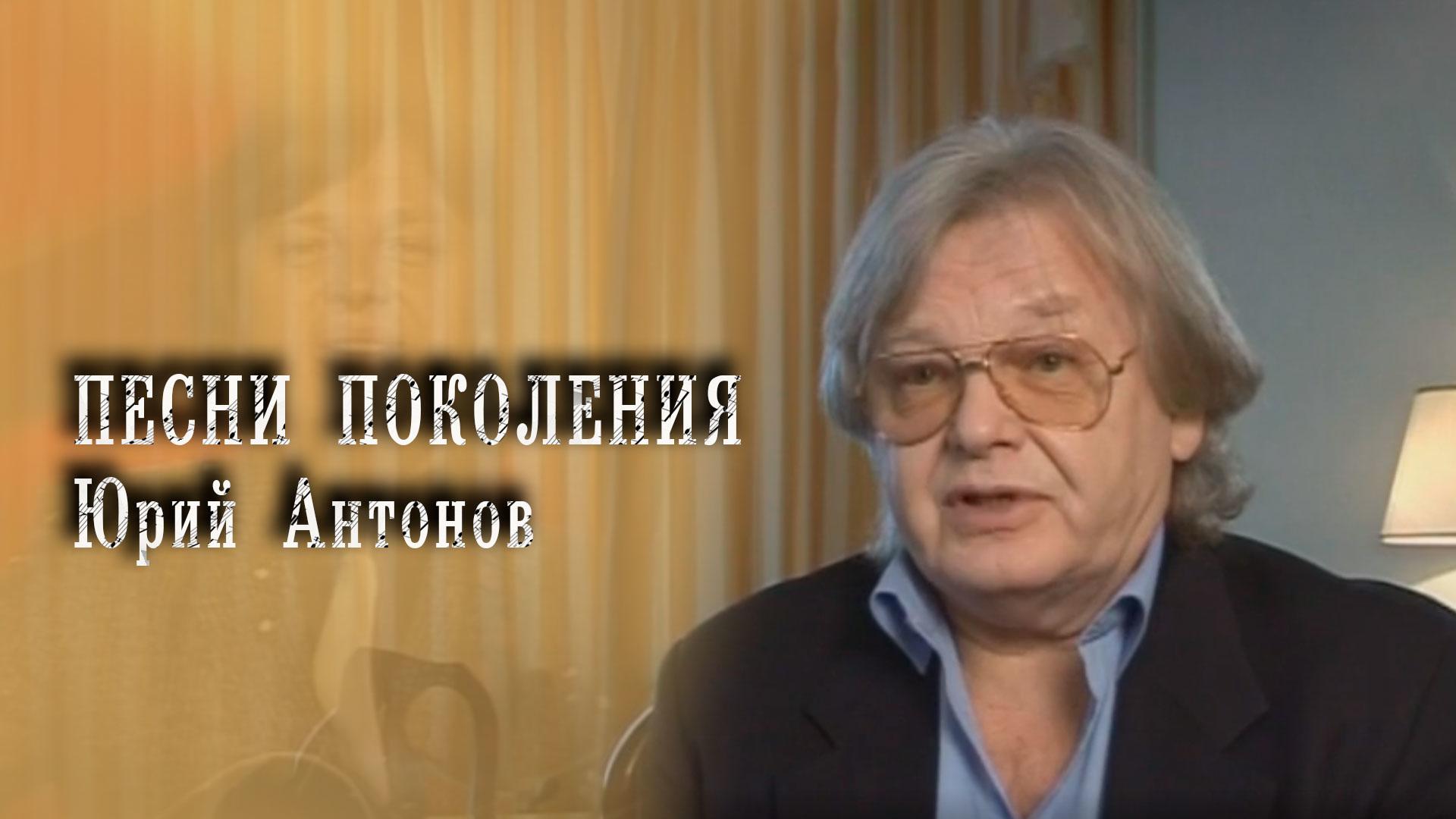 Песни поколений. Юрий Антонов