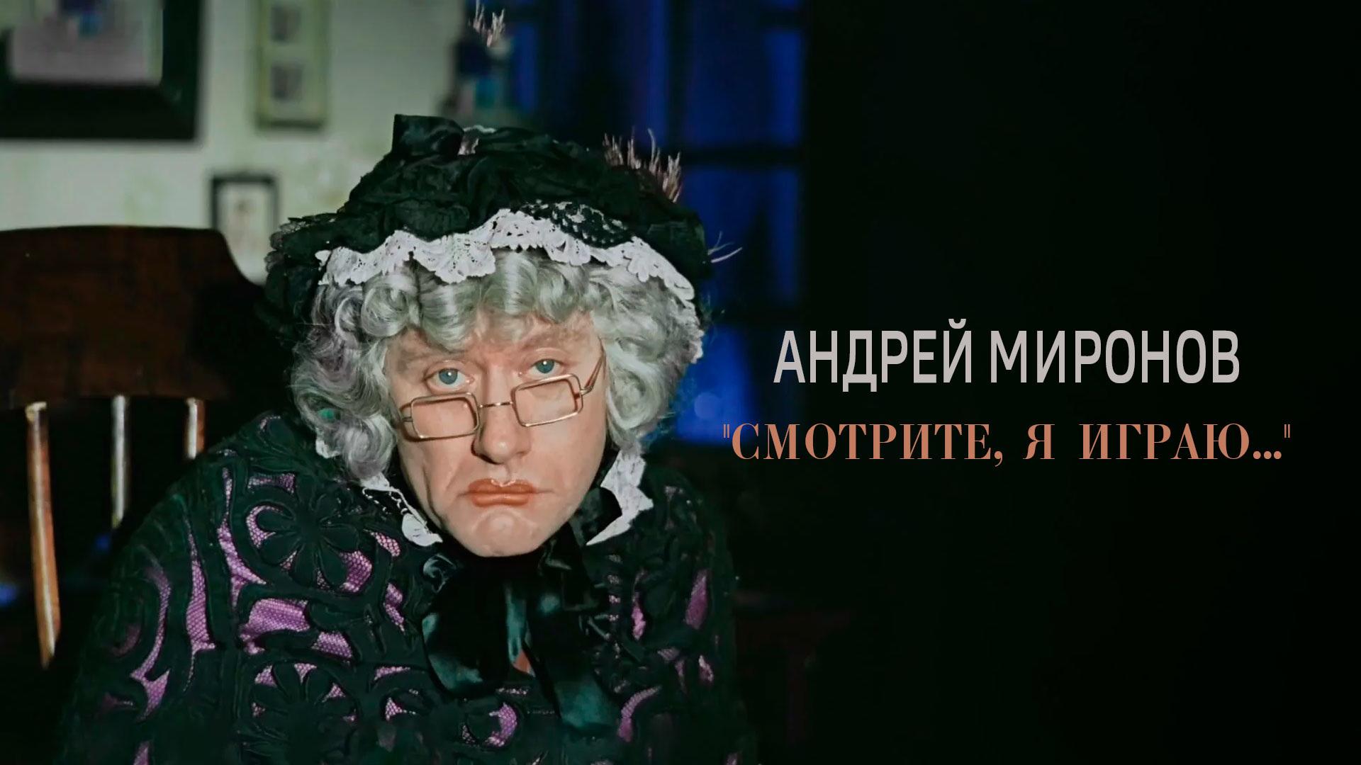 """Андрей Миронов. """"Смотрите, я играю..."""""""