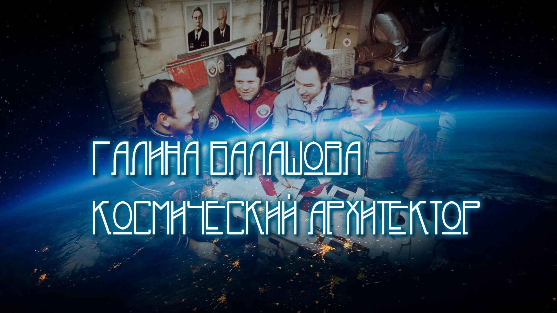 Галина Балашова. Космический архитектор