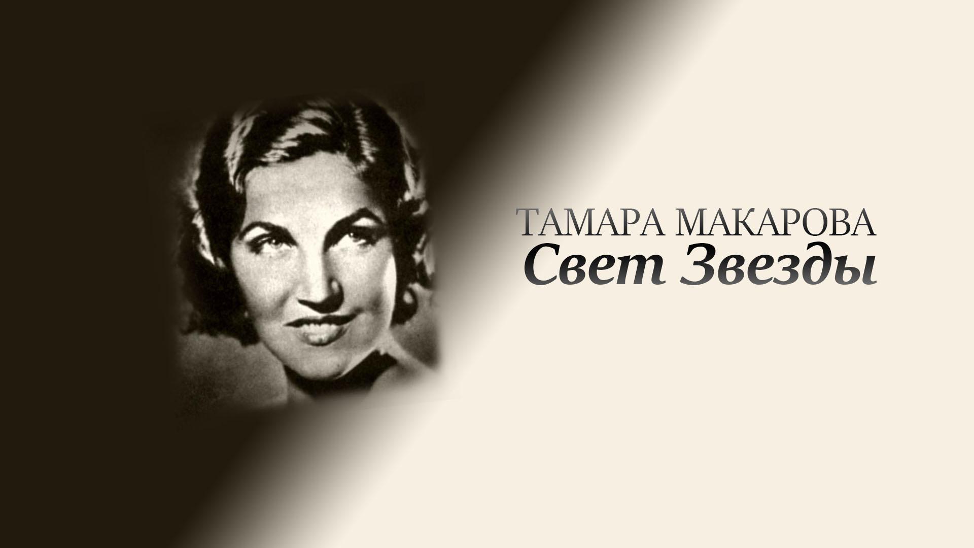 Тамара Макарова. Свет Звезды