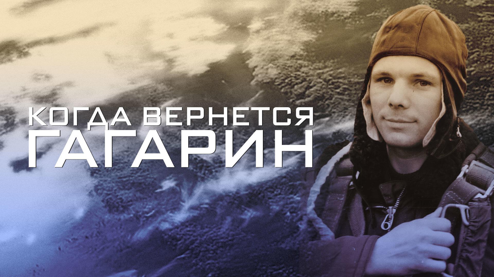 Когда вернется Гагарин