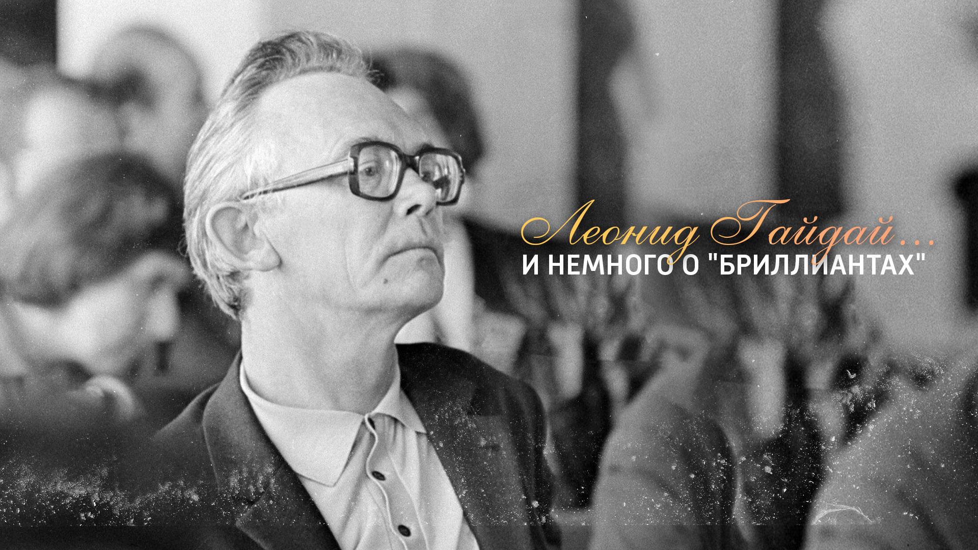 """Леонид Гайдай... и немного о """"бриллиантах"""""""