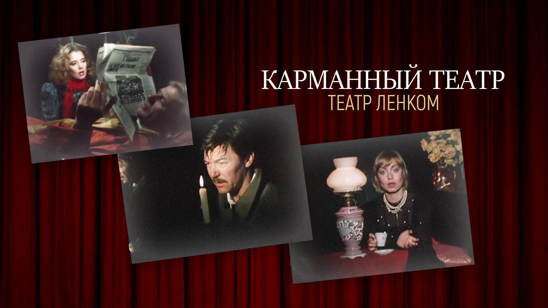 "Карманный театр (театр ""Ленком"")"