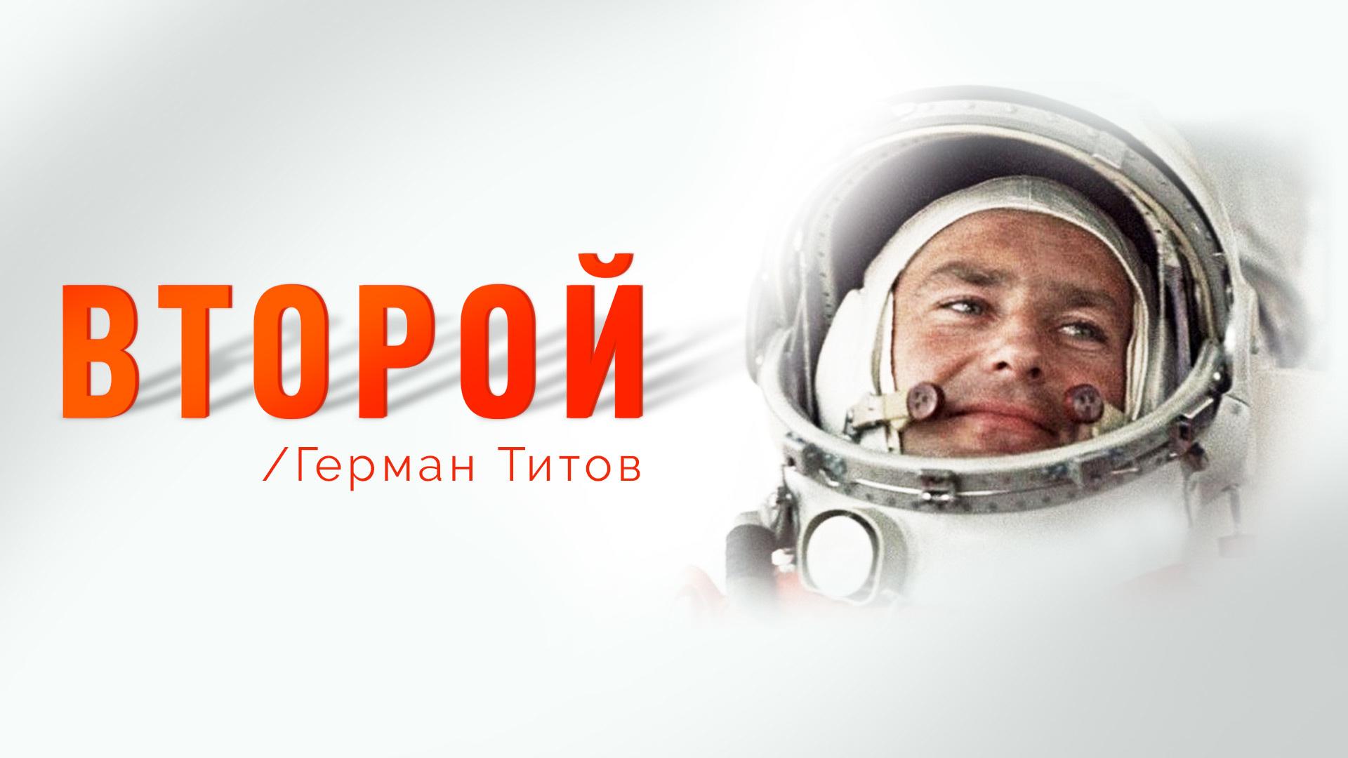 Второй. Герман Титов
