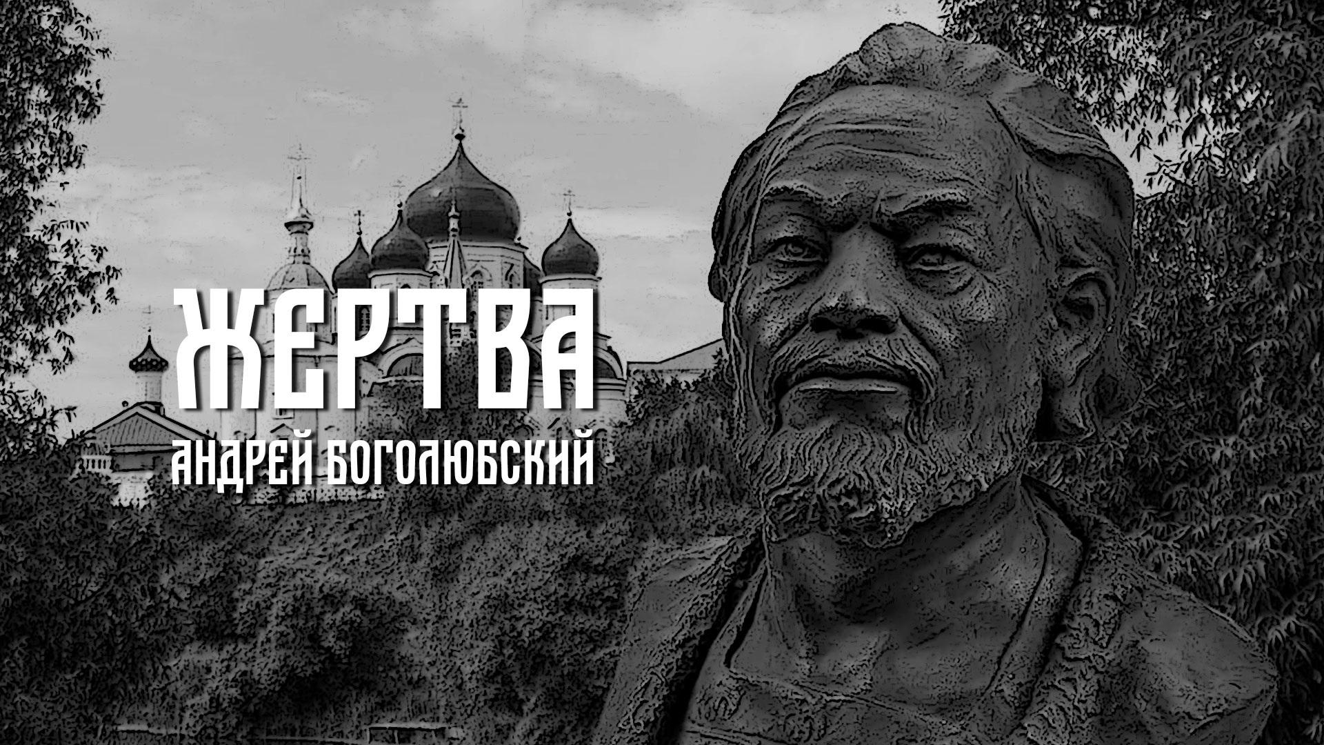 Жертва. Андрей Боголюбский