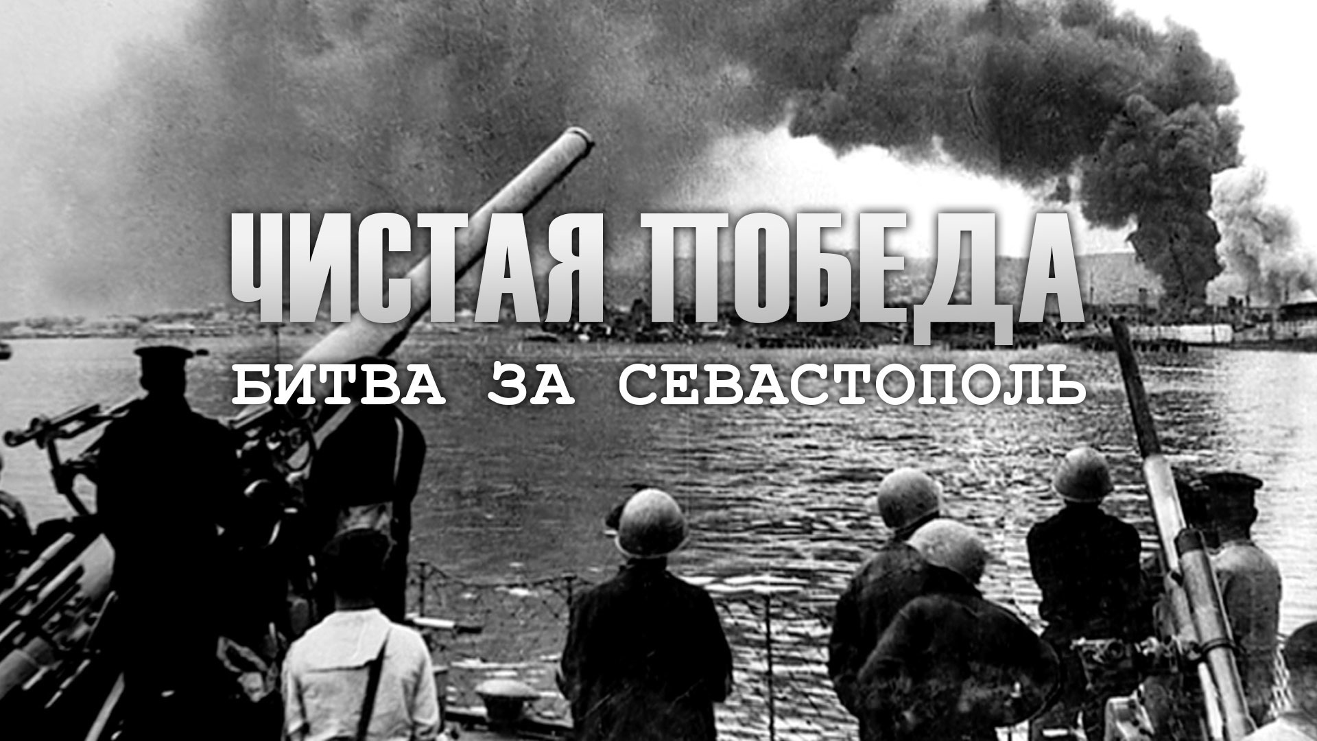 Чистая победа. Битва за Севастополь