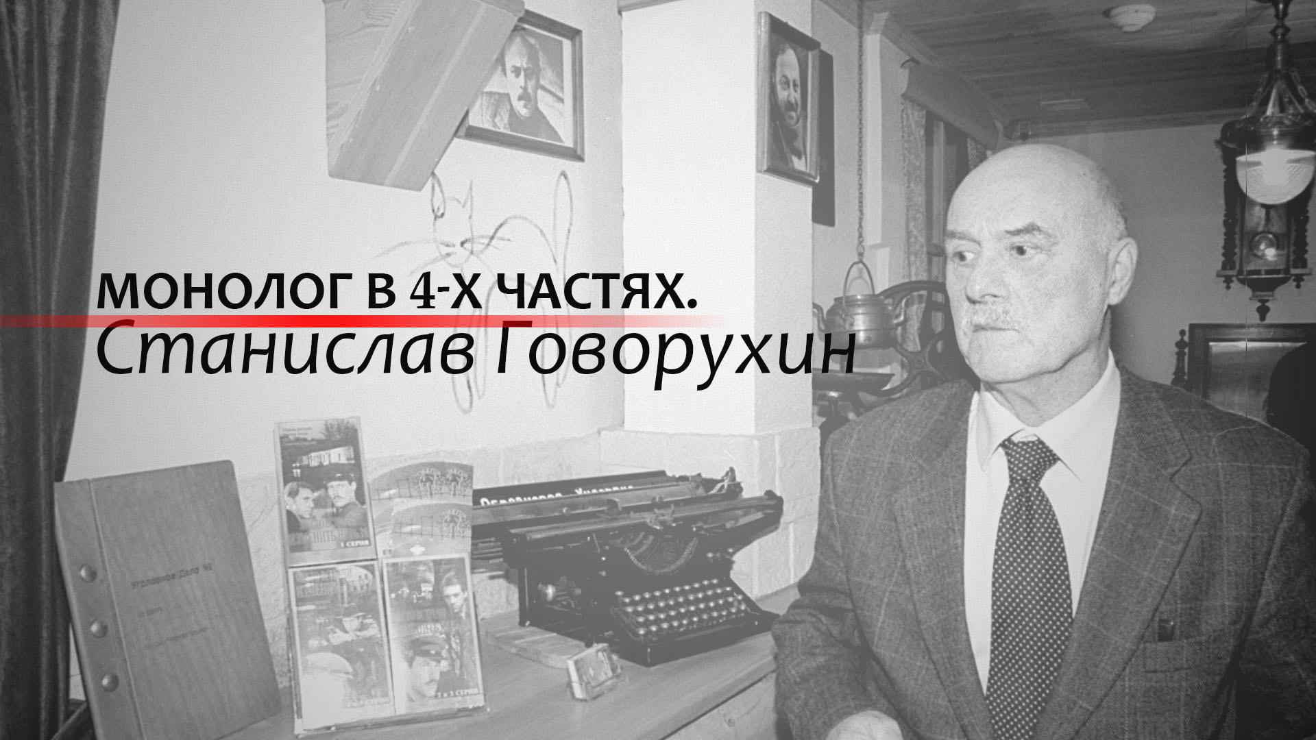 Монолог в 4-х частях. Станислав Говорухин