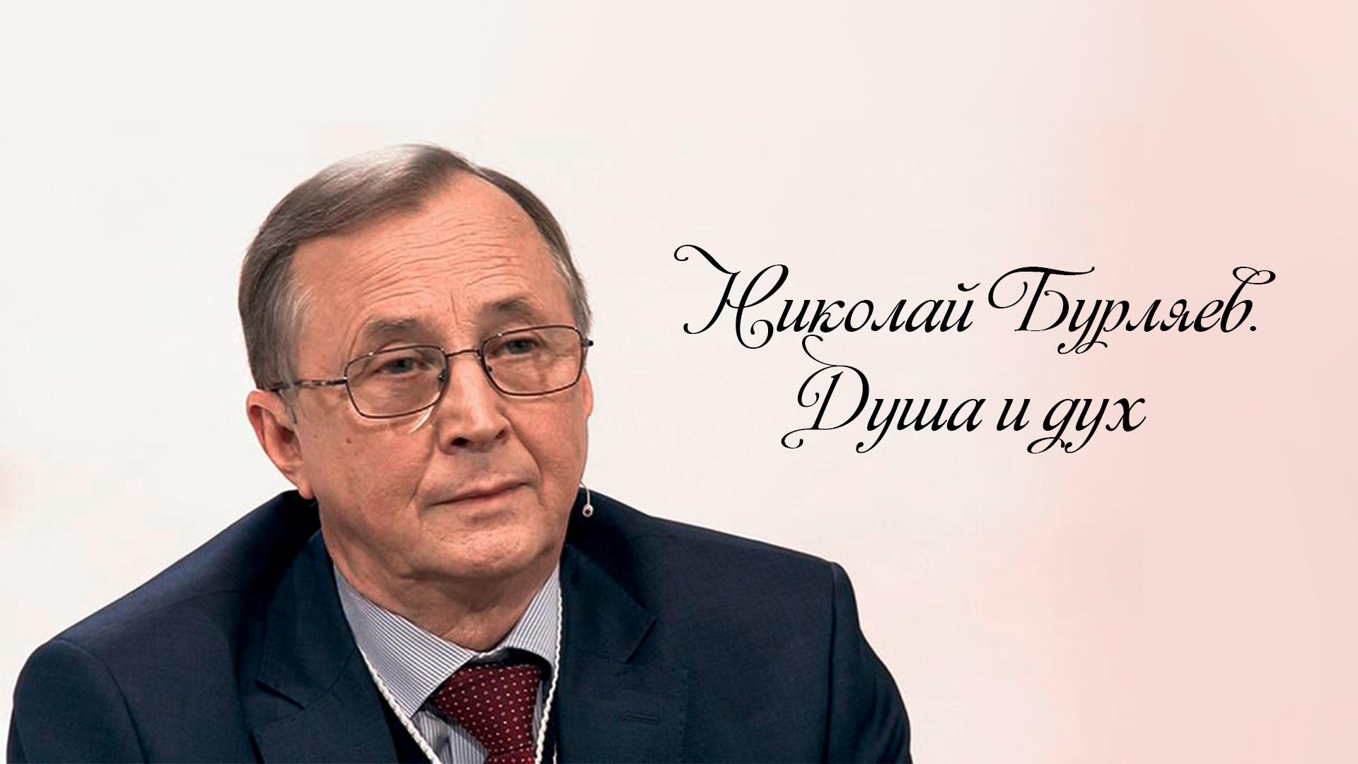 Николай Бурляев. Душа и дух