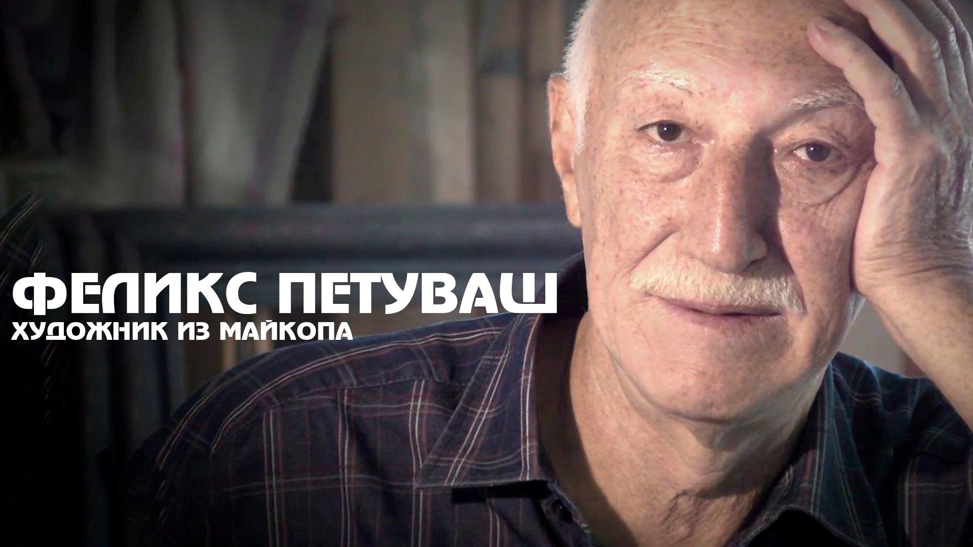Феликс Петуваш. Художник из Майкопа