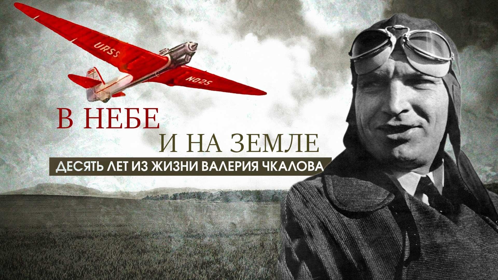 В небе и на земле. Десять лет из жизни Валерия Чкалова