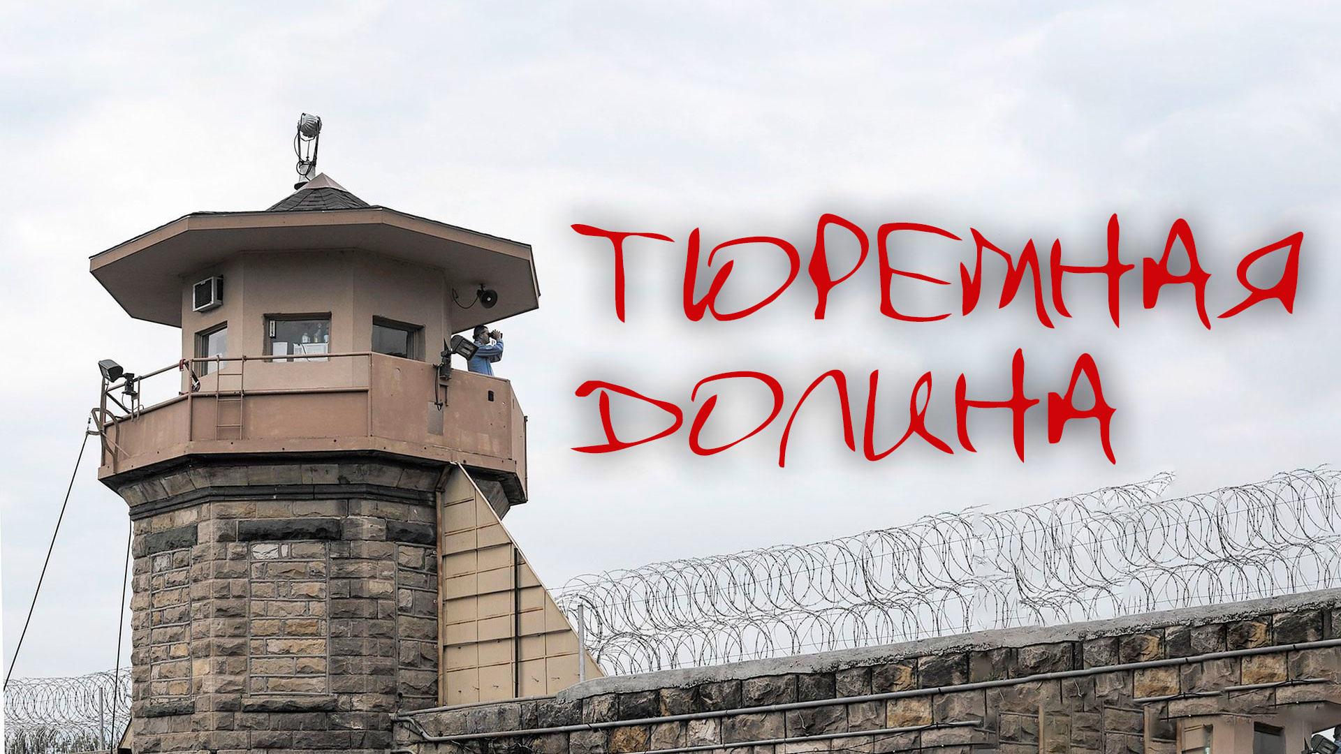 Тюремная долина