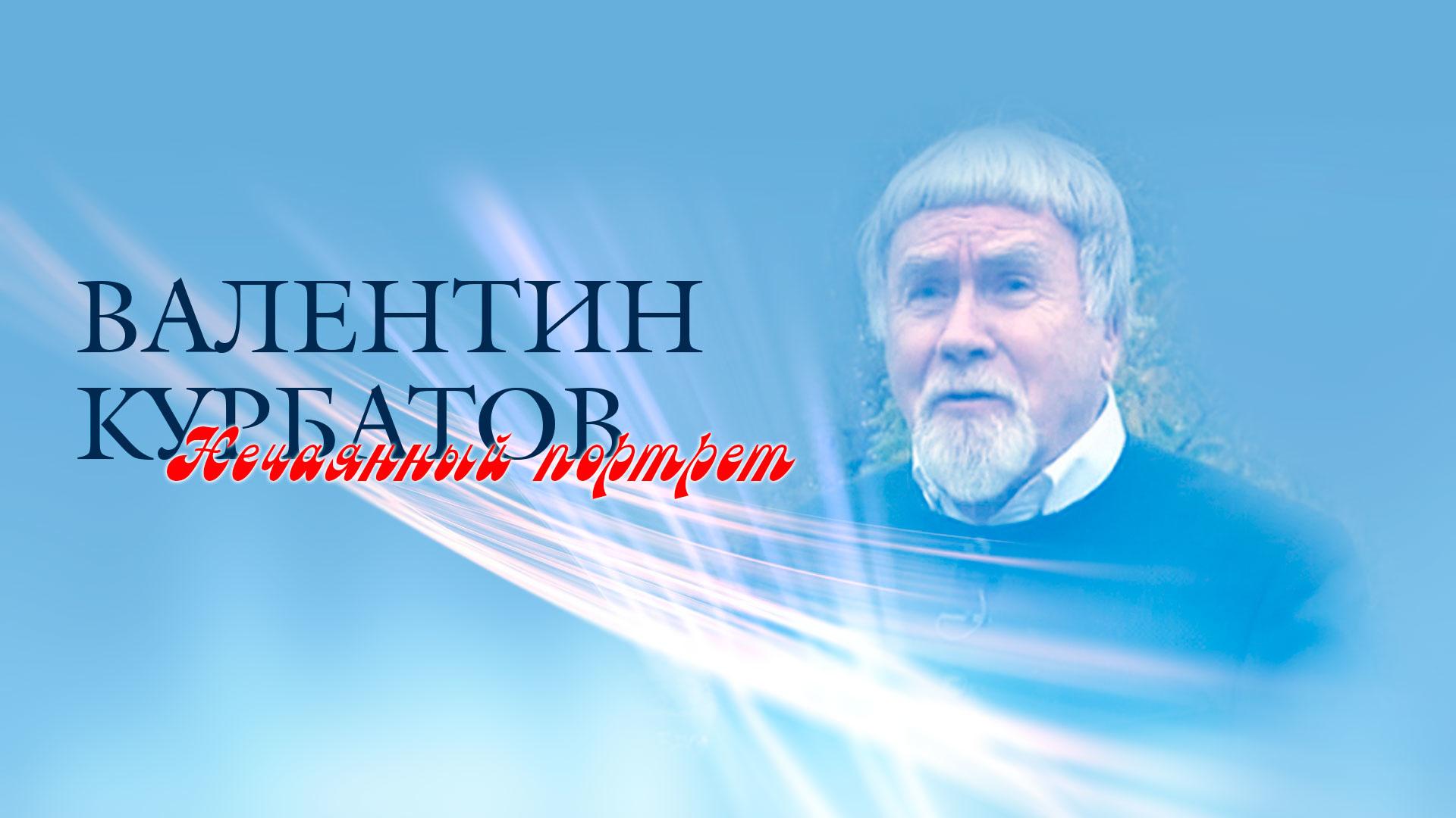 Валентин Курбатов. Нечаянный портрет