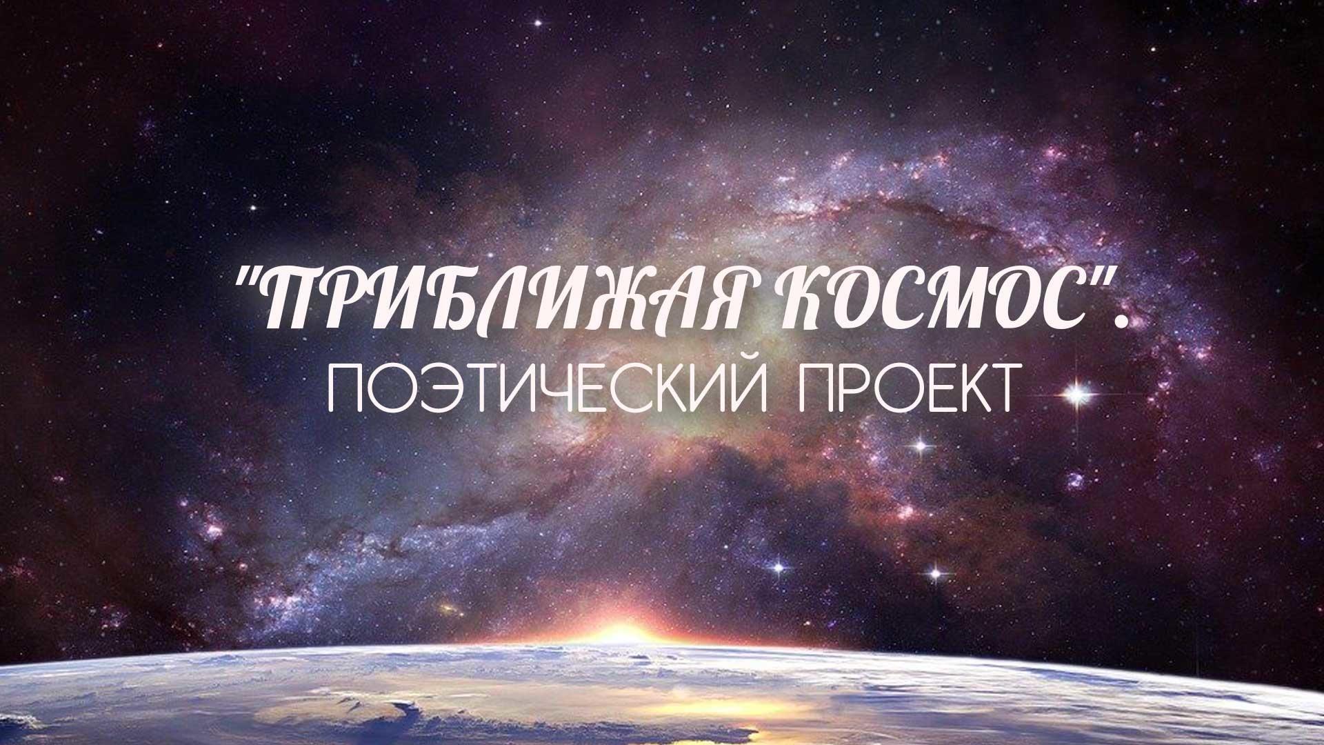 """""""Приближая космос"""". Поэтический проект"""