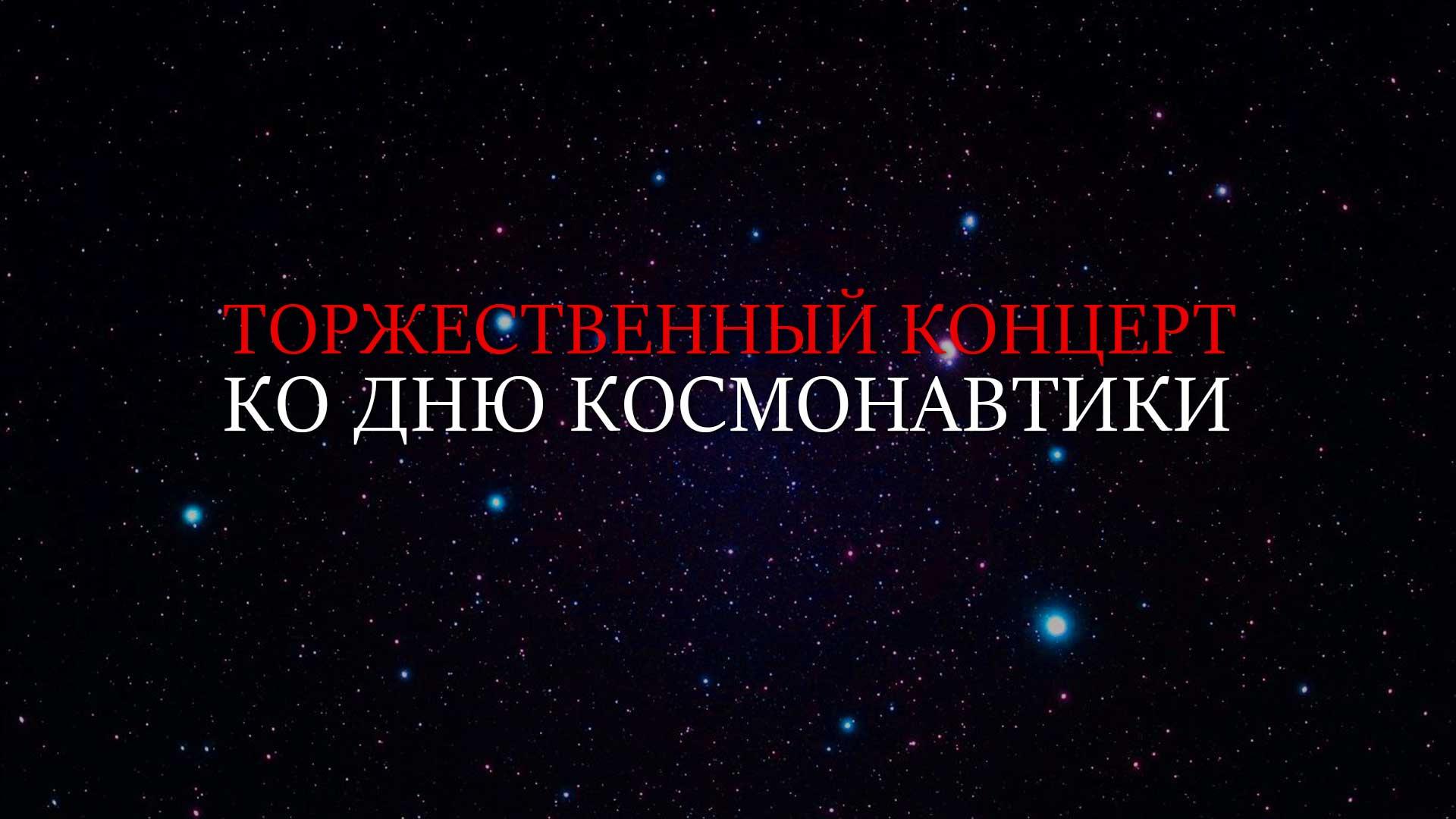 Торжественный концерт ко Дню Космонавтики