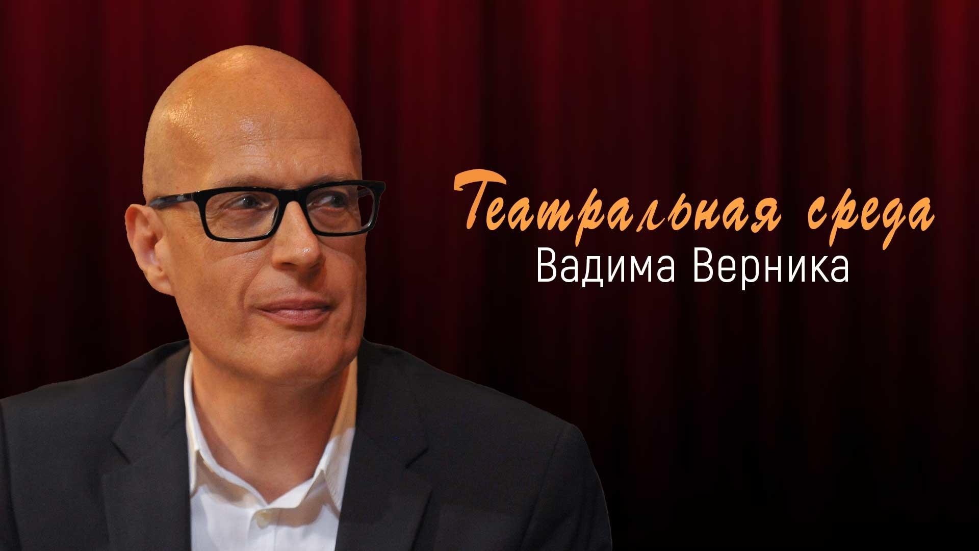 """""""Театральная среда Вадима Верника"""""""