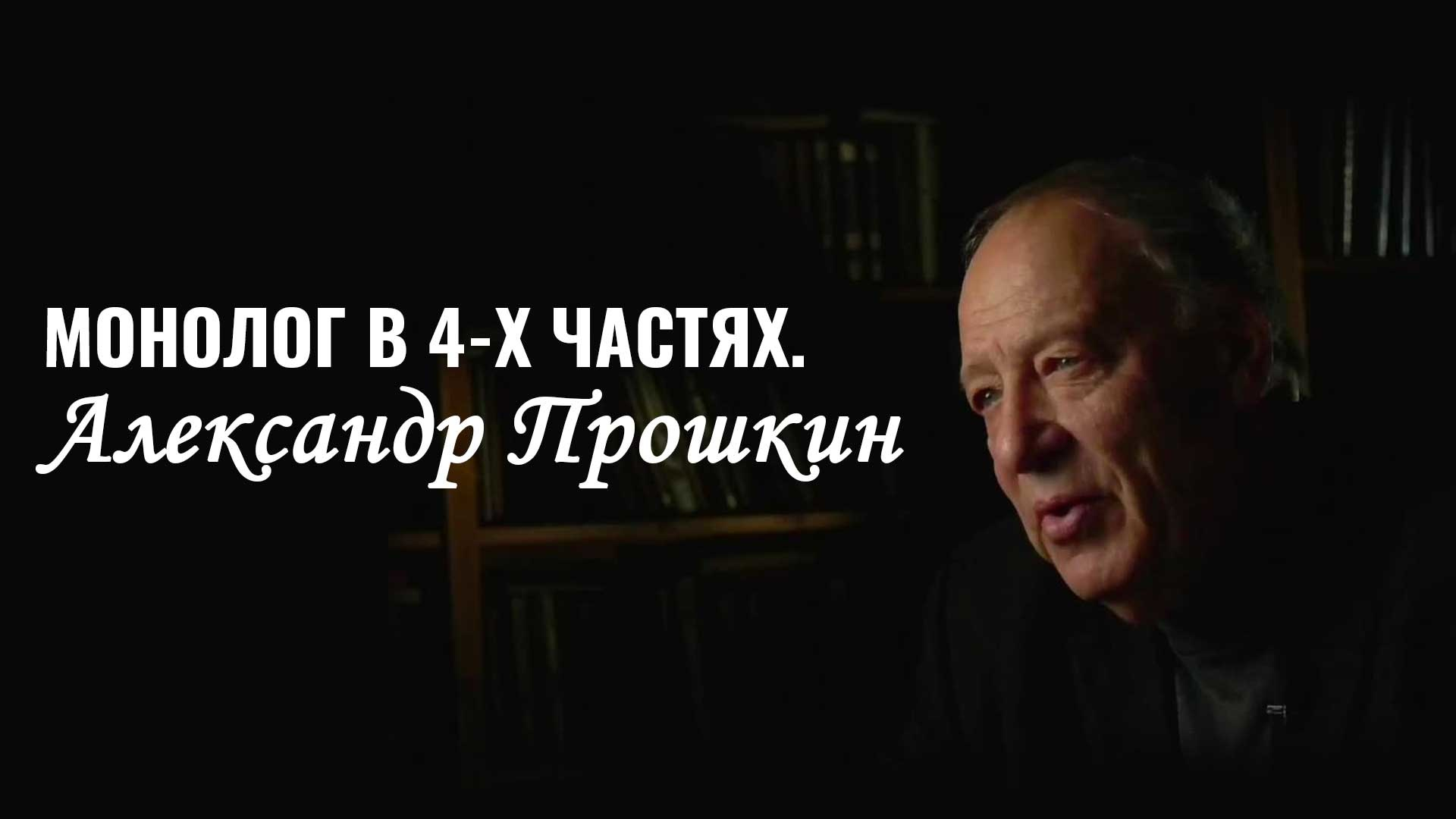 Монолог в 4-х частях. Александр Прошкин