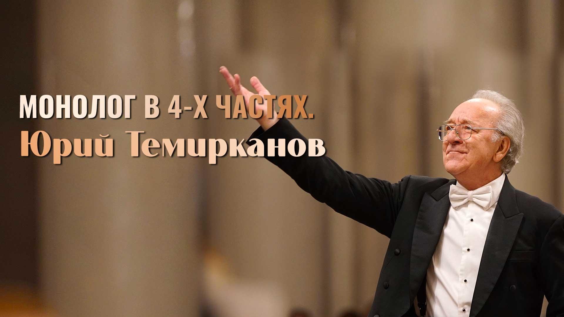 Монолог в 4-х частях. Юрий Темирканов