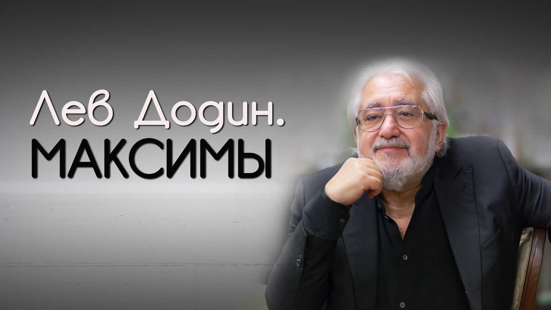 Лев Додин. Максимы