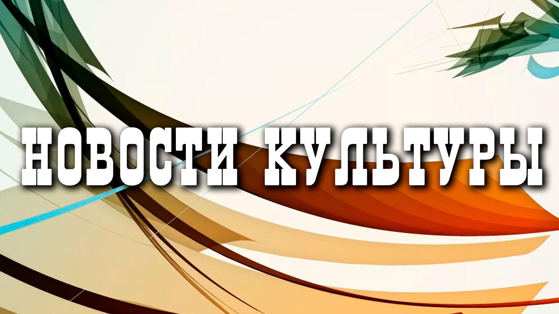 """""""Новости культуры"""""""