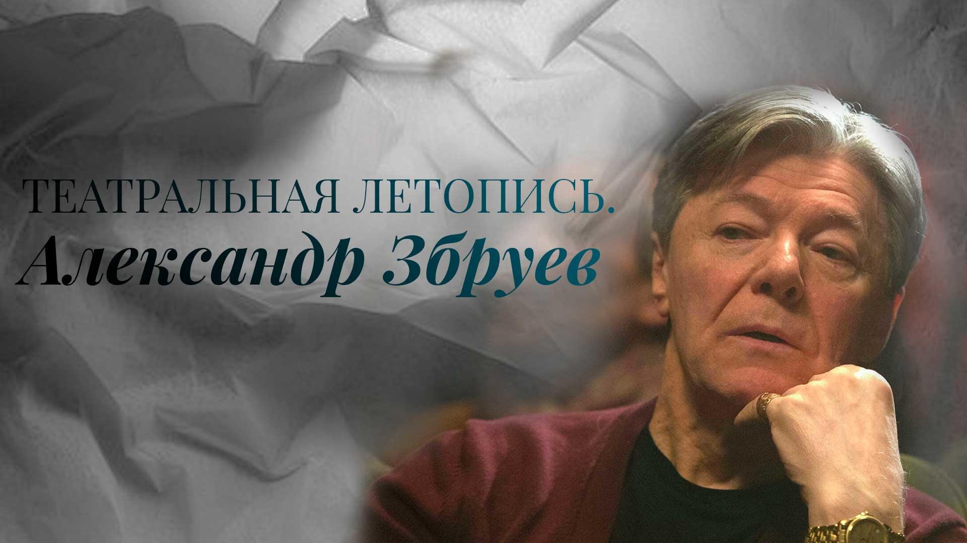 Театральная летопись. Александр Збруев